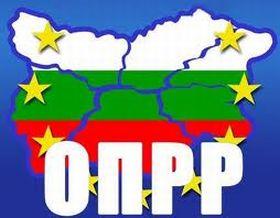 """Оперативна програма """"Регионално развитие"""